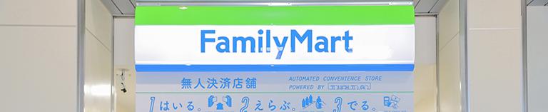 FamilyMart_mujin